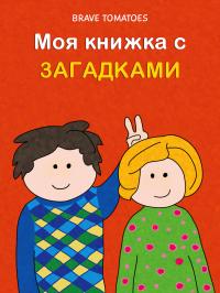 Моя книжка с загадками